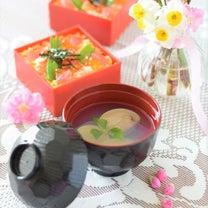 【和風おもてなし】ひなまつり♡蛤(ハマグリ)の潮汁♪先日レシピブログさんに取り上の記事に添付されている画像