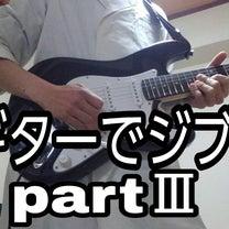 ギターでジブリの第3弾❗の記事に添付されている画像
