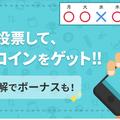 【仮想通貨】すけもんのICO貧乏ブログ