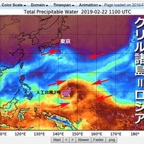 台風情報なんて全部デタラメ嘘八百ギガ盛りの気象操作であるの記事に添付されている画像