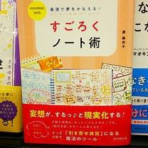 長女・原麻衣子が発刊した『すごろくノート術』旭屋書店なんばCITY店に陳列ありまの記事に添付されている画像