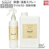 花粉症対策にも♡除菌消臭スプレーの記事に添付されている画像