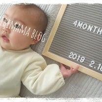 4months♥の記事に添付されている画像