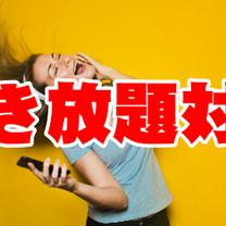 聴き放題対策の記事に添付されている画像