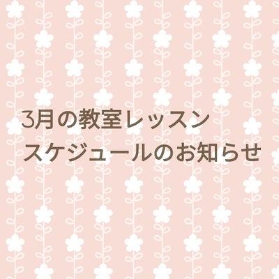 3月の教室レッスンスケジュールのお知らせ☆の記事に添付されている画像