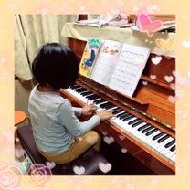 ピアノを通じて立派に成長してくれた小1のMちゃん♪の記事に添付されている画像