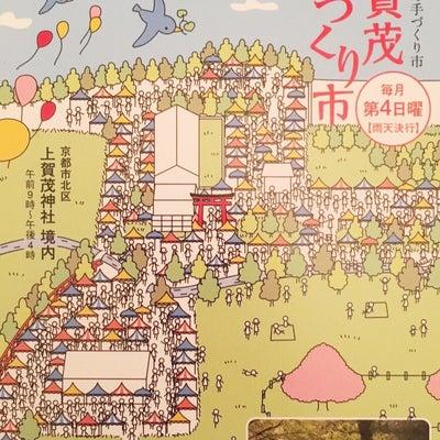 明日は上賀茂神社の記事に添付されている画像