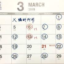 《 3月のレッスン 予定 ♪》の記事に添付されている画像