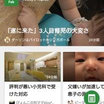 9m15d アメトピ掲載♡そして娘の体調の記事に添付されている画像