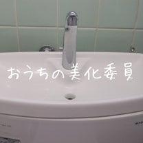 【トイレ清潔宣言!】の記事に添付されている画像