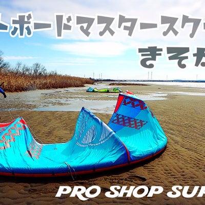 2/23 木曽川カイトボードスクールの記事に添付されている画像