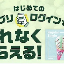 三井住友銀行 はじめてのアプリログインでサーティワンアイスの記事に添付されている画像