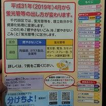 ■千代田区 資源ごみ についての記事に添付されている画像