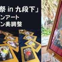 24日は九段下ドラゴン祭りの記事に添付されている画像