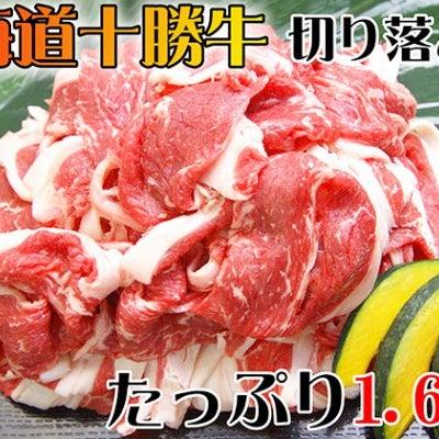 ふるさと納税 北海道幕別町 十勝牛切り落としたっぷり1.6kgの記事に添付されている画像