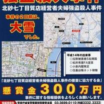 【未解決事件】北砂七丁目質店経営者夫婦強盗殺人事件の記事に添付されている画像