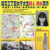 【未解決事件】柴又三丁目女子大生殺人・放火事件の記事に添付されている画像