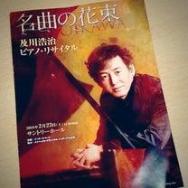 大好きなピアニストの記事に添付されている画像