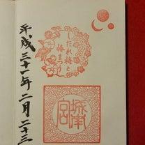 京都 伏見区 城南宮 しだれ梅と椿まつりの御朱印の記事に添付されている画像