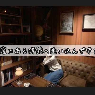 荻窪のダークファンタジーCafeへ行ってきたの記事に添付されている画像