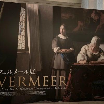 フェルメール展☆てんしばの記事に添付されている画像