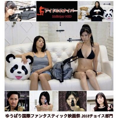 アイドルスナイパーNEO関係者試写会の記事に添付されている画像