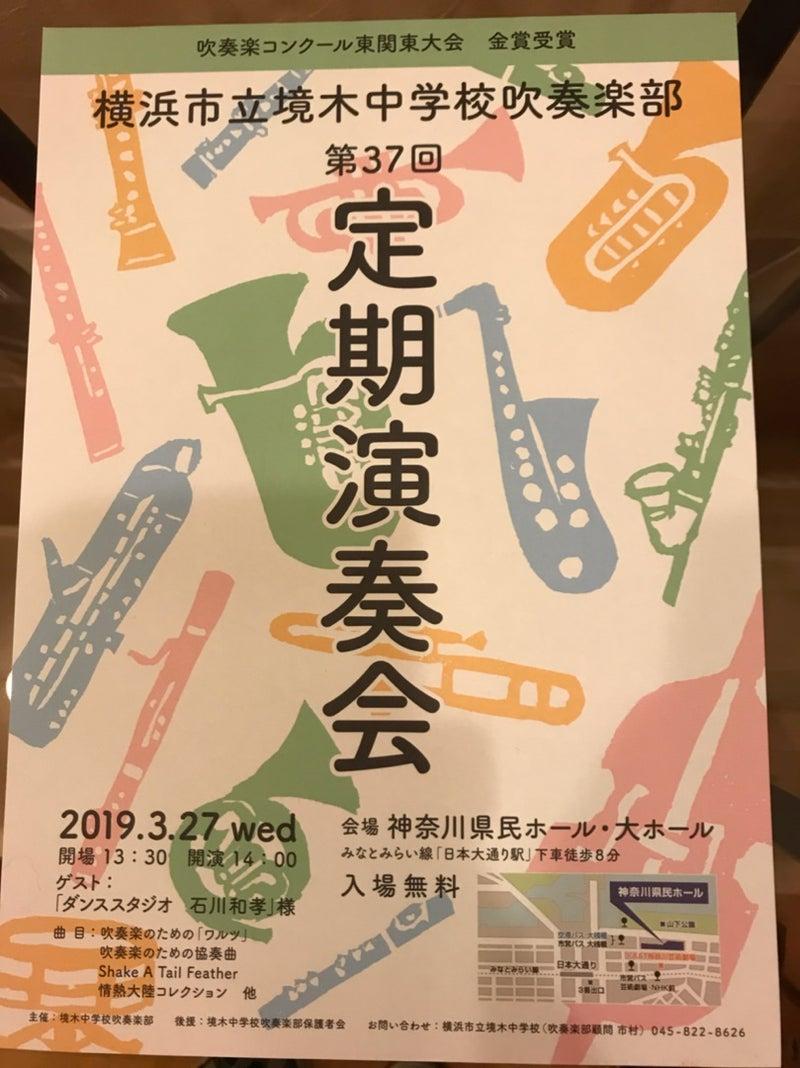 結果 横浜 吹奏楽 コンクール 2019