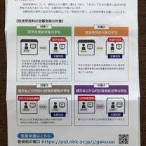 NHK受信料を免除の記事に添付されている画像