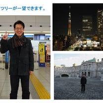2/24 遊び第一弾_東京家族旅行①の記事に添付されている画像