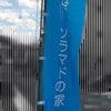ソラマド静岡 完成現場見学会 2月23日、24日の画像