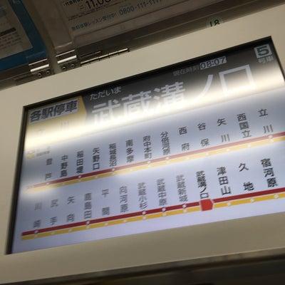 南武線に乗って、登戸駅へ!!(2019/02/24)の記事に添付されている画像