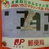 【横島いちごマラソン 前日】~大河ドラマ『いだてん』金栗四三ふるさと玉名へ!編の画像