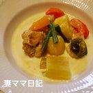 チキンと野菜のジンジャーココナッツミルク煮♪ Chicken Coconut Milk Stewの記事より