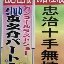 2/23 見海堂劇団 立川けやき座夜口上挨拶③の記事に添付されている画像
