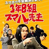 高瀬媛子・出演情報/Softbank『スマホの不安解決します!3年B組スマ八先生の記事に添付されている画像