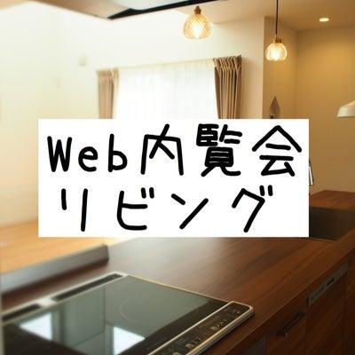 【入居前Web内覧会⑥】リビング!敷地内同居の小さな家でも広く見せるの記事に添付されている画像