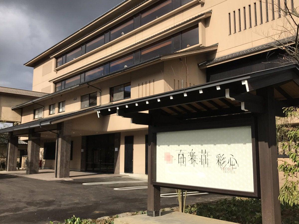 金沢 百楽 荘