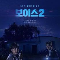 韓国ドラマ「ボイス2」の記事に添付されている画像