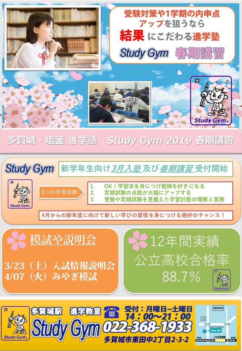 2019年 多賀城・塩釜 中学生 春期講習チラシ