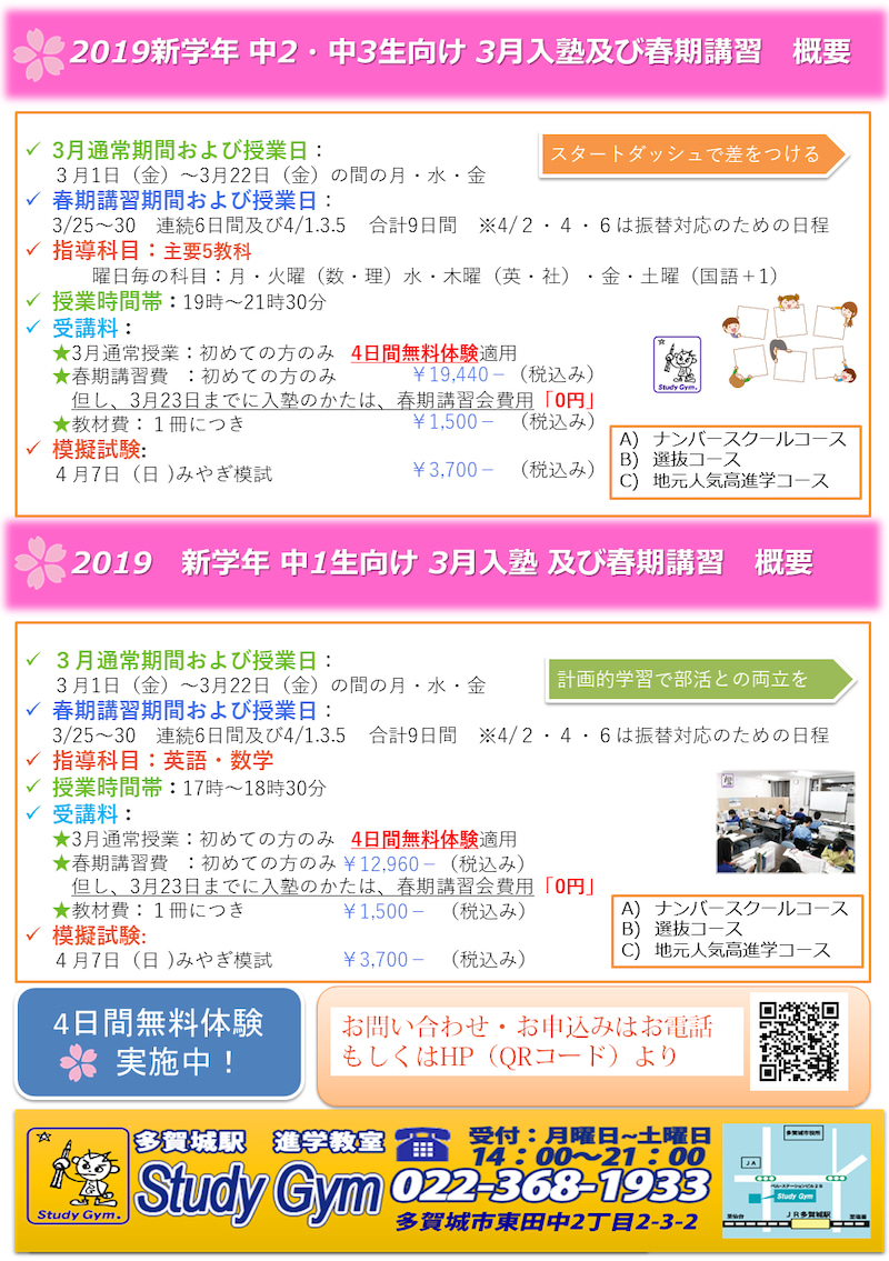 2019年 多賀城・塩釜 中学生 春期講習チラシ 裏
