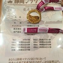 【速報】静岡マラソン【目標達成】の記事に添付されている画像