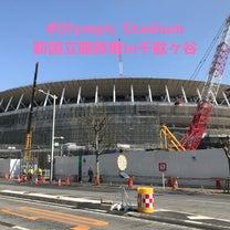 【TOKYO2020】オリンピック閉会式会場「新国立競技場(建設中)」を見たら鳥の記事に添付されている画像
