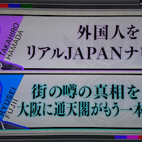 久しぶりに大阪でのロケ@エージェントWESTの記事に添付されている画像
