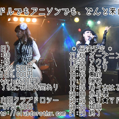 3/10ライブ出演時間の記事に添付されている画像