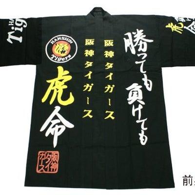 痛さ満点 阪神のハッピの記事に添付されている画像