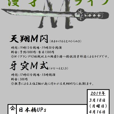 天翔M閃&牙突M式さん家の告知ちゃん(2019.3.18の分)の記事に添付されている画像