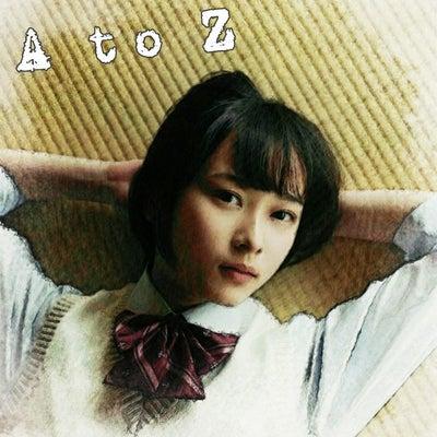 リクエスト小説【A to Z】の記事に添付されている画像