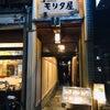 夫婦のんびり関西旅行⑤〜150周年の京都の老舗ですき焼きを堪能♪〜の画像
