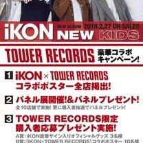 【iKON × TOWER RECORDS】豪華コラボキャンペーンの記事に添付されている画像