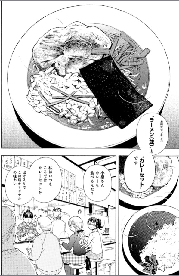 ラーメン 大好き 小泉 さん 漫画